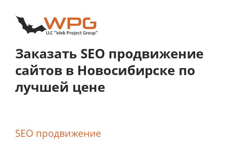 Seo продвижение сайтов в новосибирске топ сайтов для рерайтинга